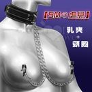 圖片-【SM虐戀】乳夾+頸圈