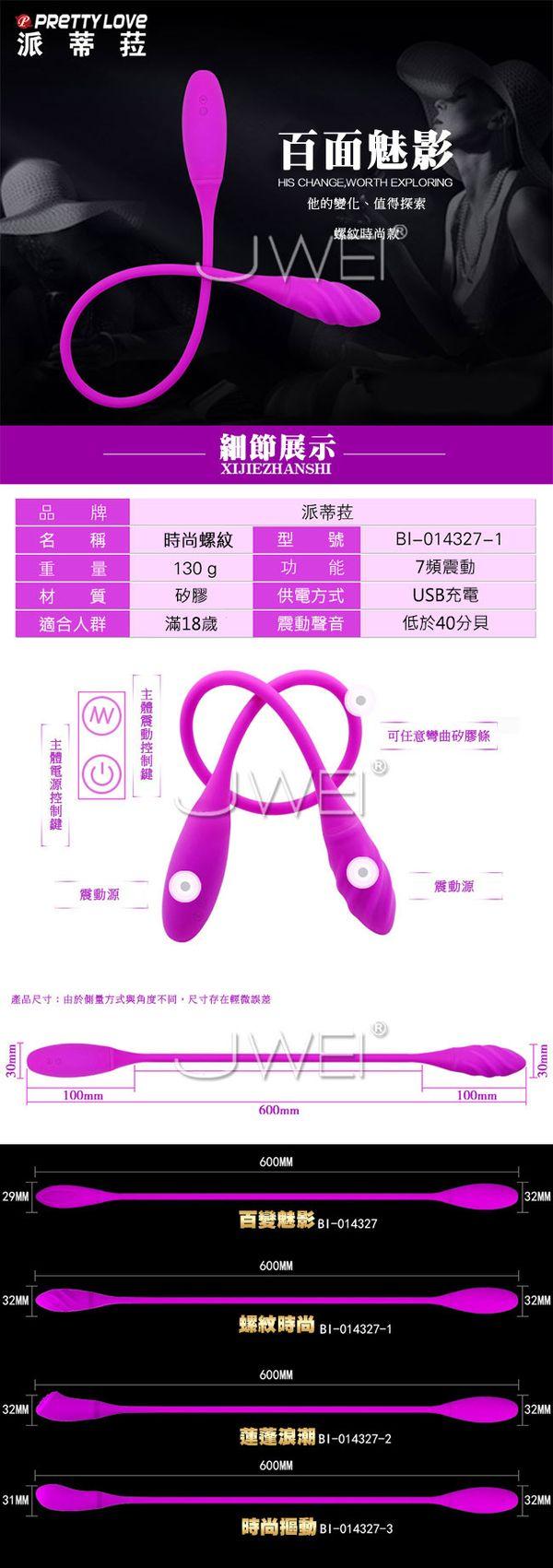 附圖2-Pretty Love.Snaky Vibe螺紋時尚USB充電7段變頻雙馬達前後可用震動按摩器