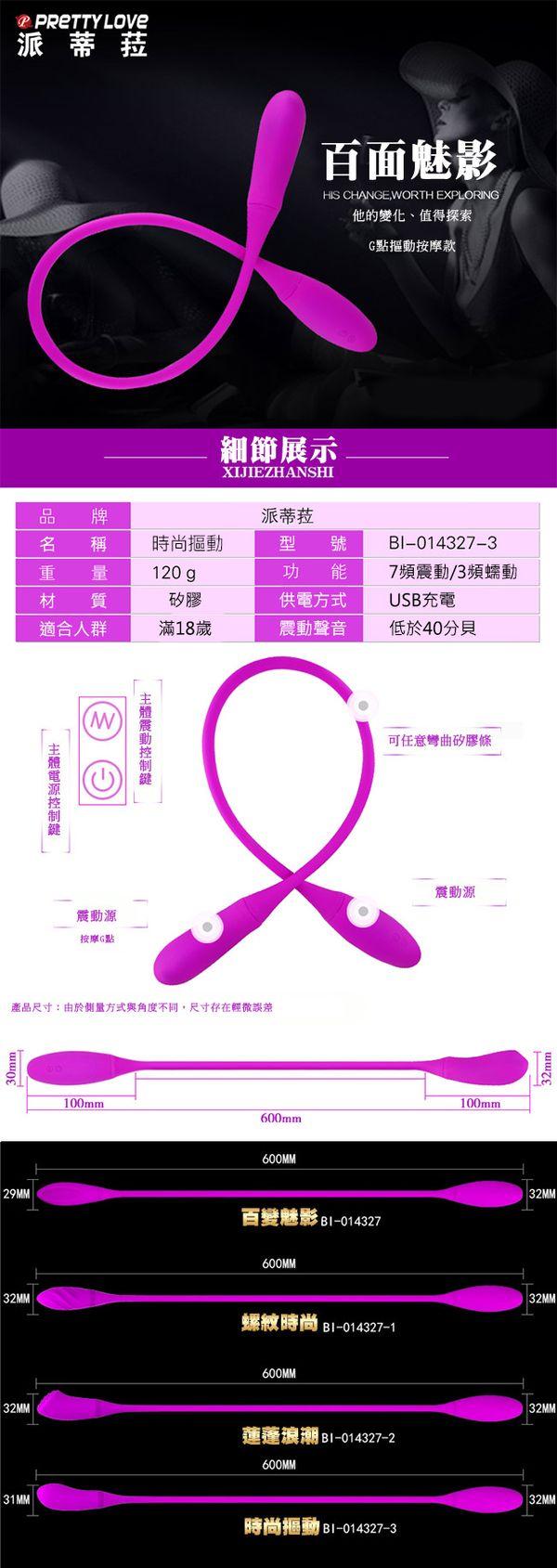 附圖2-Pretty Love.Snaky Vibe時尚摳動USB充電7段變頻雙馬達前後可用震動按摩器
