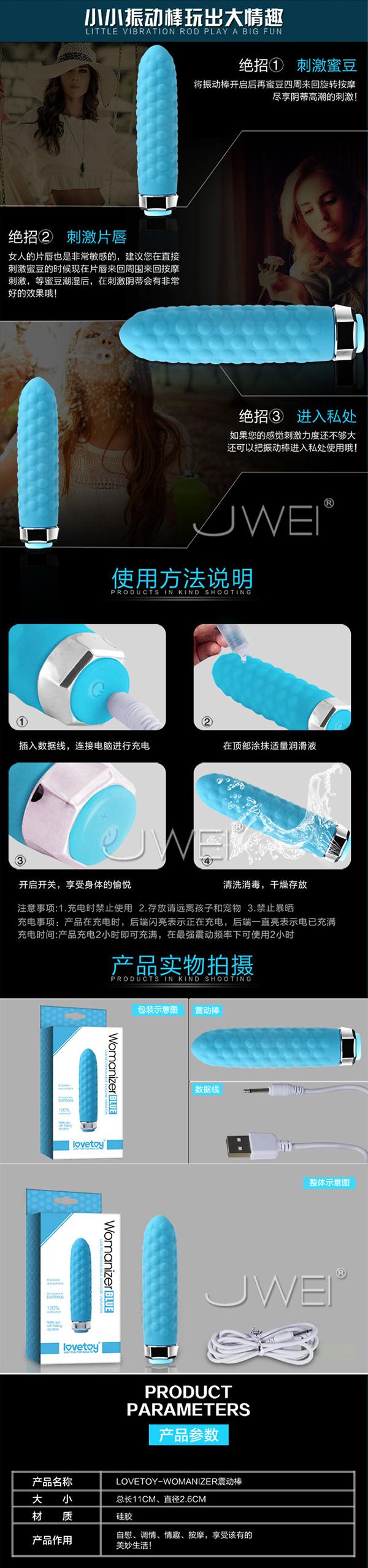 附圖3-Lovetoy.Womanizer 8段變頻充電式靜音迷你時尚按摩棒-BLUE