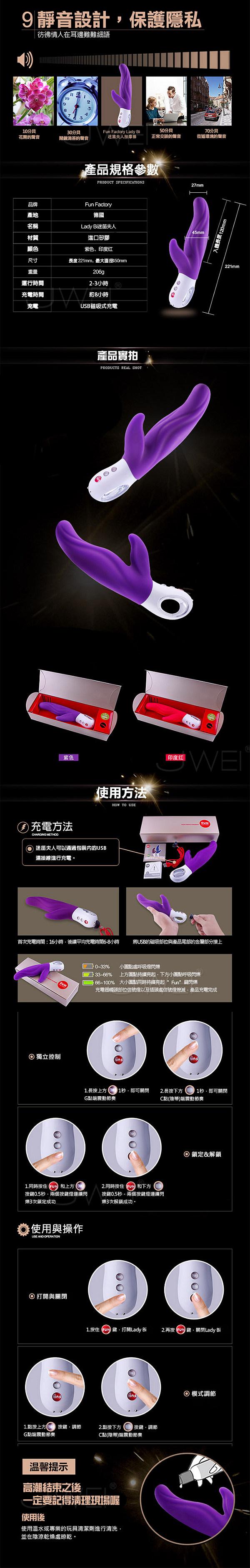 附圖6-德國FUN FACTORY.Lady Bi 碧玉夫人-充電式雙重時尚奢華按摩棒(紫色)