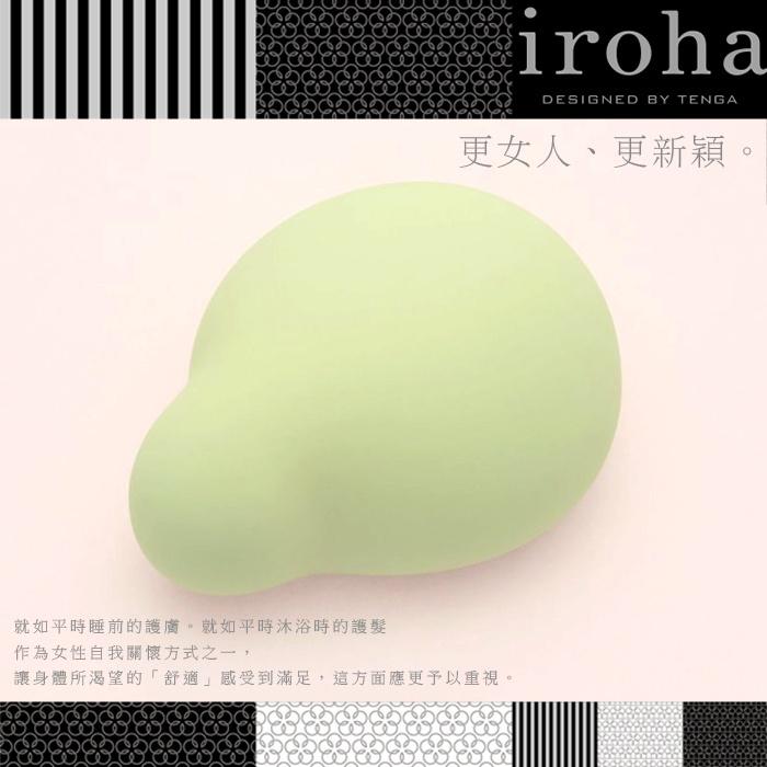 日本TENGA.iroha-MIDORI 夏之戀 可愛造型女性無線震動按摩器(USB充電)
