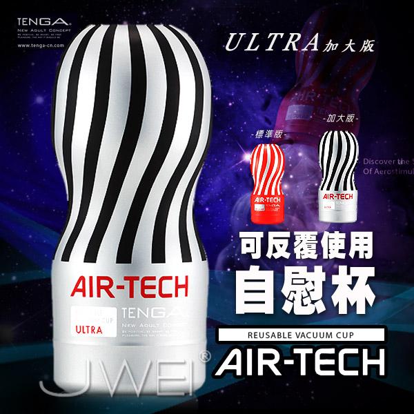 日本TENGA.AIR-TECH CUP ULTRA空壓旋風杯(ULTRA加大加強版)
