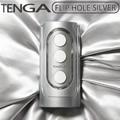圖片-日本原裝進口.TENGA異次元壓力式重複使用自慰杯FLIP HOLE SILVER(銀)