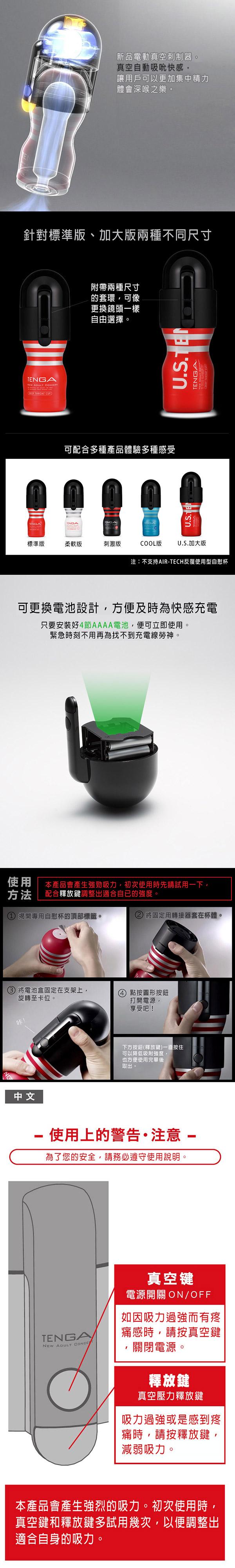 附圖4-日本TENGA.VACUUM CONTROLLER體位杯專用電動真空吸吮控制器