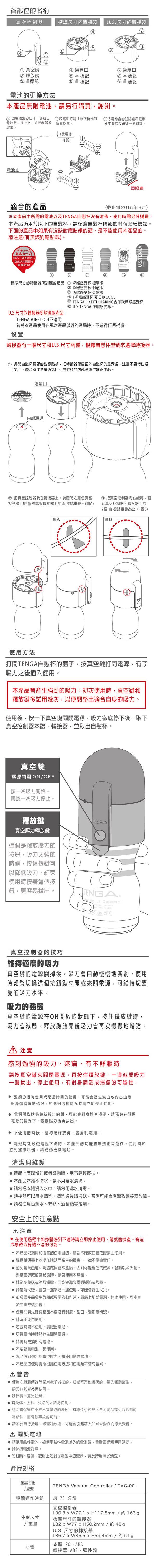 附圖5-日本TENGA.VACUUM CONTROLLER體位杯專用電動真空吸吮控制器
