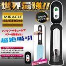 商品圖-日本原裝進口NPG.奇蹟3段吸力真空吸吮助勃器