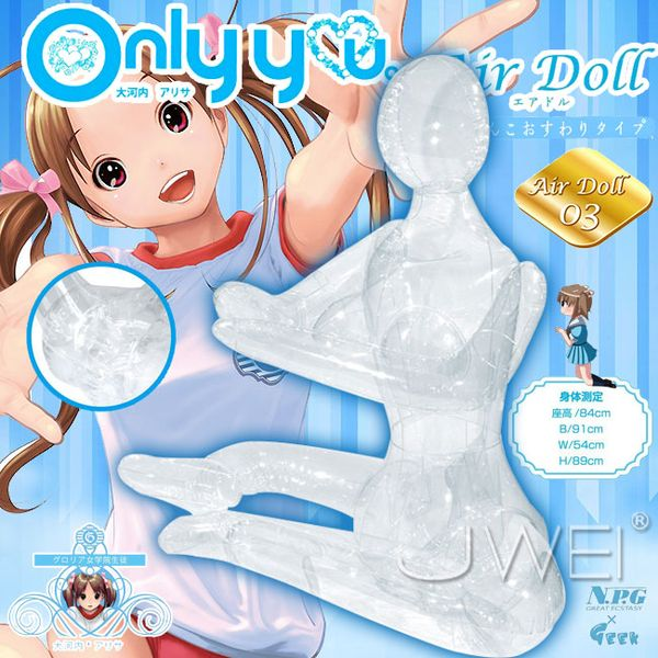 日本原裝進口NPG•Onlyyu Air Doll 等身大3D透明充氣娃娃-大河?