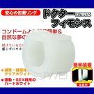 圖片-日本原裝進口.A-ONE - 男性包莖矯正器(乳白)運動時、性交時使用