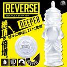 圖片-日本原裝進口A-ONEReverse DEEP 深入加長套/可翻轉
