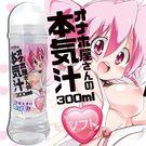 圖片-日本原裝進口EXE.皇太子!!300ml 水潤型潤滑液