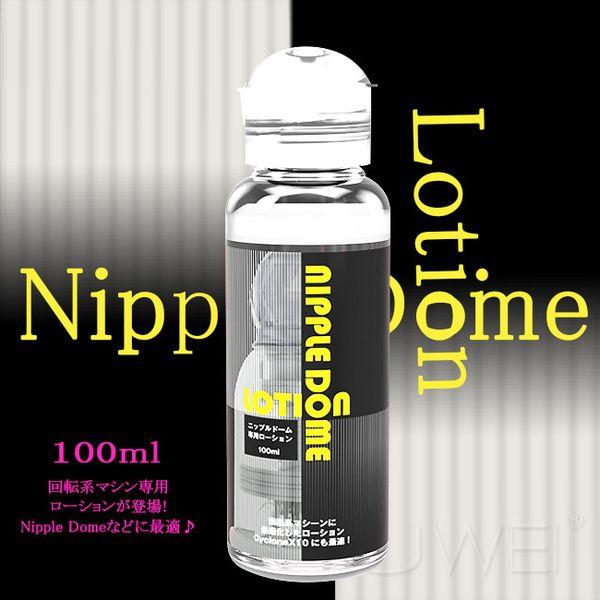 日本原裝進口SSI.乳首革命! 乳頭用特製潤滑液 100ml