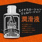 圖片-日本原裝進口Love Cloud.Anus 後庭專用長效型潤滑凝膠 (50ml)