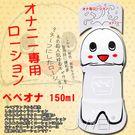 圖片-日本原裝進口NPG. PEPEE - Onasshi 自慰專用潤滑液-150ml