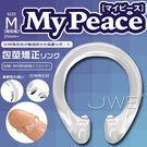 圖片-日本原裝進口SSI.My Peace 包?矯正環-M size