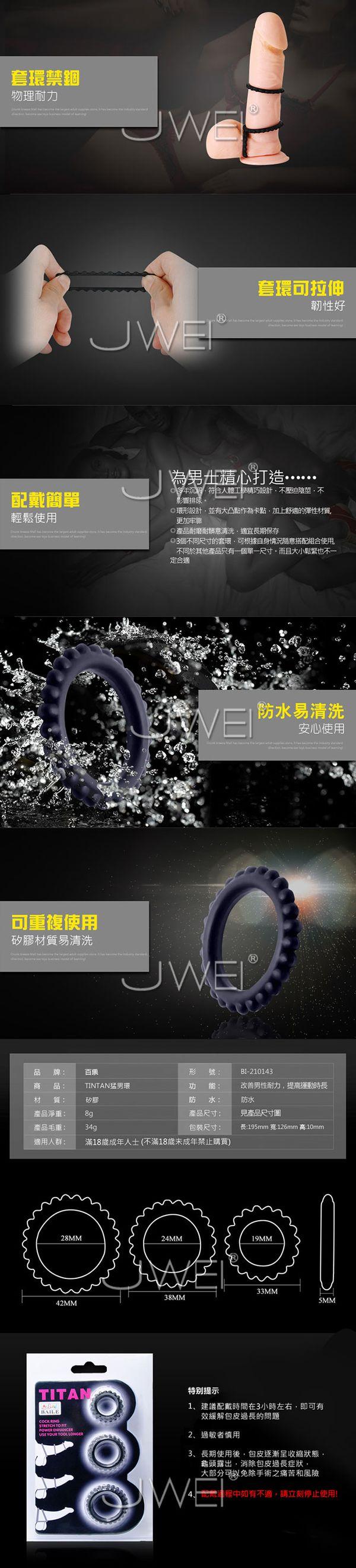 附圖5-BAILE•Titan猛男延時鎖精套環-鋸齒狀