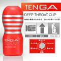 日本TENGA 體位型飛機杯(一般吸吮型)