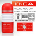 日本 TENGA 伸縮體位型飛機杯(女上男下)