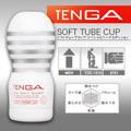 圖片-日本 TENGA 體位型飛機杯(超軟吸吮型)