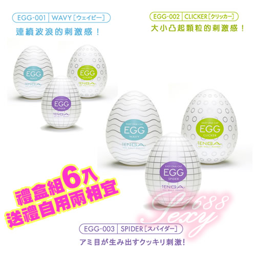 Tenga自慰蛋EGG(6入組合)