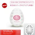 商品圖-Tenga自慰蛋EGG- 進階型