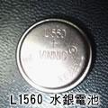 商品圖-L1560 水銀電池