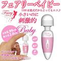 圖片-日本原裝進口-Fairy Baby-世界最迷你-USB充電式AV女優按摩棒