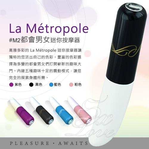 (耶誕節特賣)EXTASE La Metropole 都會男女迷你按摩器-時尚黑